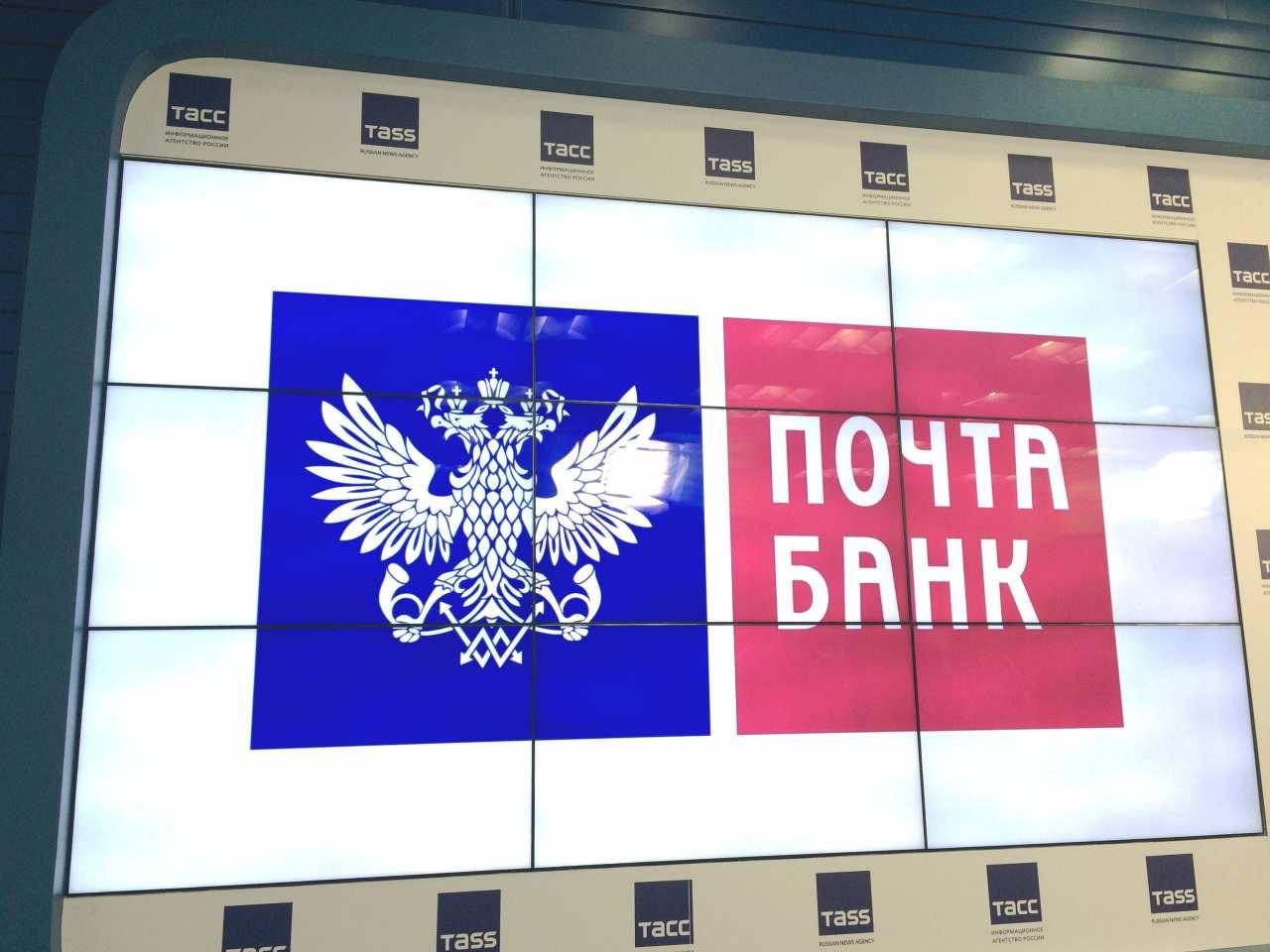 Почта банк пенсионный кредит