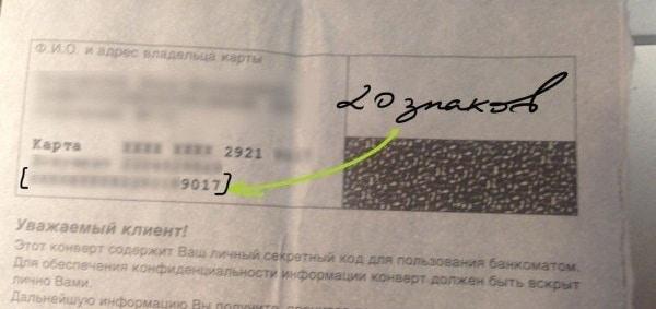 номер счета в конверте с пин кодом