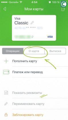 номер счета в мобильном приложении