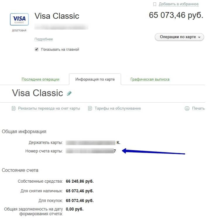номер счета в сбербанк онлайн