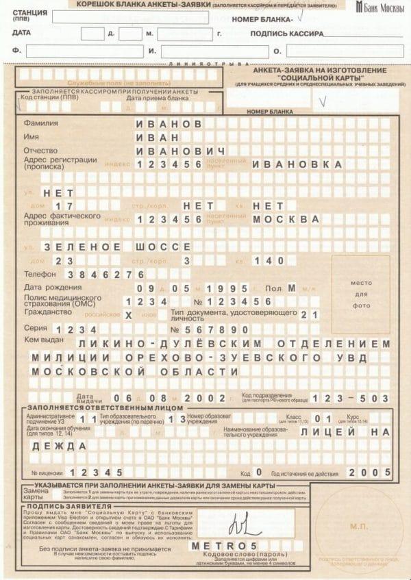 заявление на получение карты