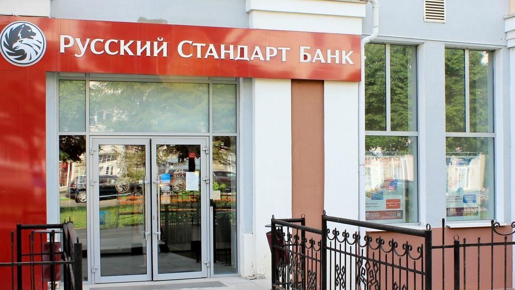 Как проверить баланс карты Русский Стандарт через интернет онлайн, узнать баланс предоплаченной карты Вишня