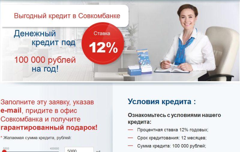 кредит под 12 процентов