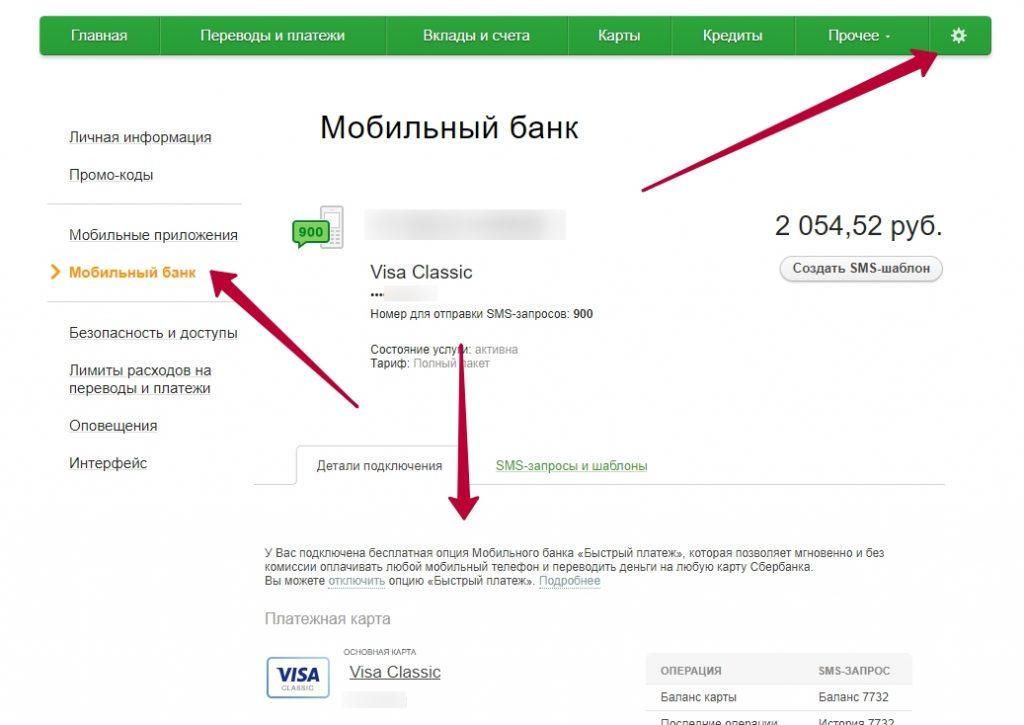 подключение в личном кабинете сбербанк онлайн