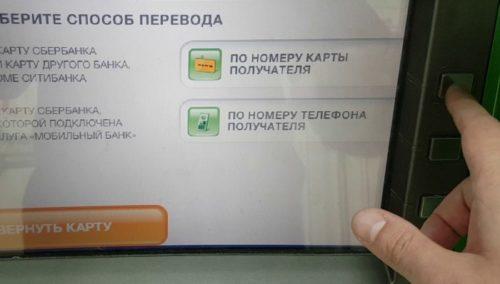 перевод по номеру карту