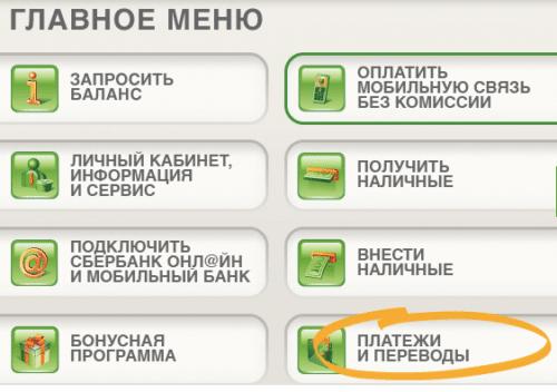платежи и переводы банкомат