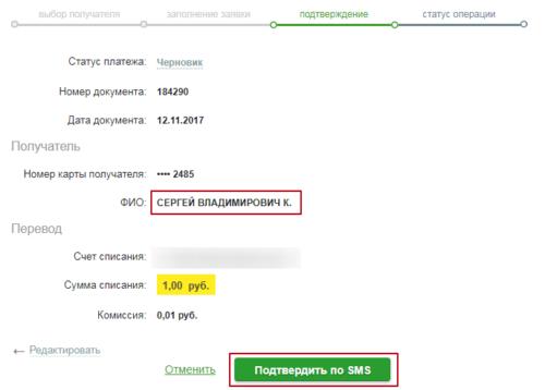 фио в сбербанк онлайн