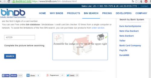 Изображение - Как определить банк по номеру карты forma-zayavki-500x260