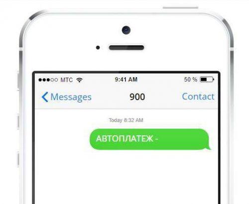 автоплатеж по смс