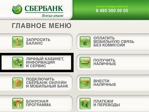 автоплатеж в банкомате