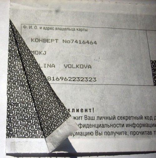 Изображение - Как узнать дату открытия счета карты сбербанка data-v-dogovore-500x507