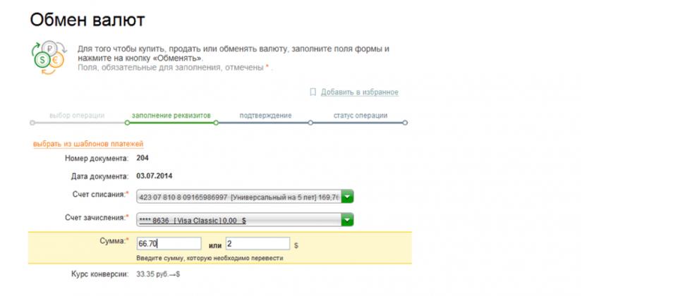 обмен валюты в сбербанк онлайн