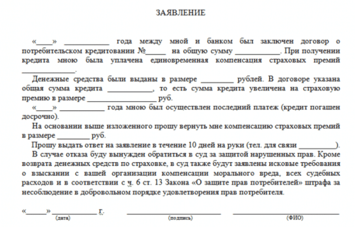 Изображение - Как вернуть страховку по кредиту втб 24 obrazets-zayavleniya-500x319