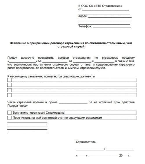 Изображение - Как вернуть страховку по кредиту втб 24 obrazets-zayavleniya-dlya-vtb-strahovanie-500x567