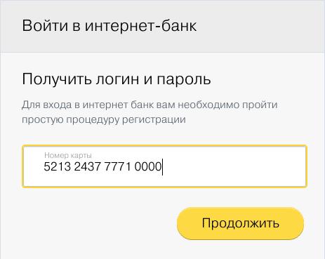 регистрация в тинькофф