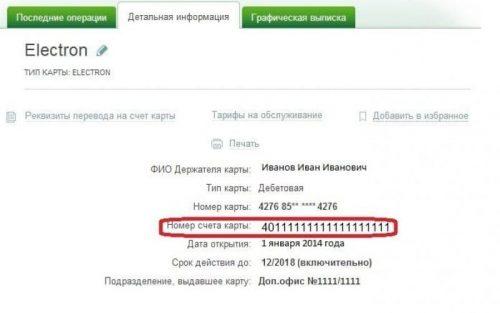 Изображение - Как узнать дату открытия счета карты сбербанка v-sberbank-onlajn-data-otkrytiya-scheta-500x313