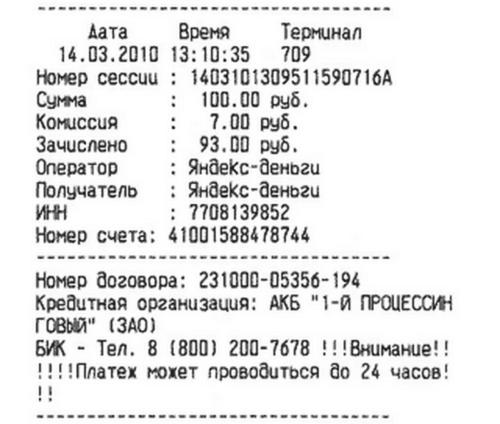 Изображение - Что делать, если не приходят деньги на яндекс кошелек chek-500x424