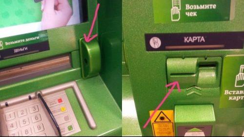 куда вставлять карту в банкомате