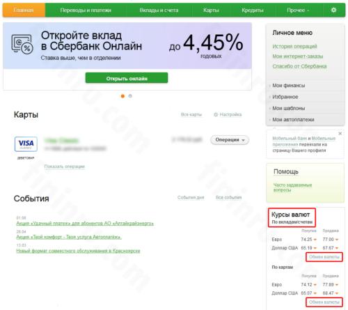 обмен в сбербанк онлайн