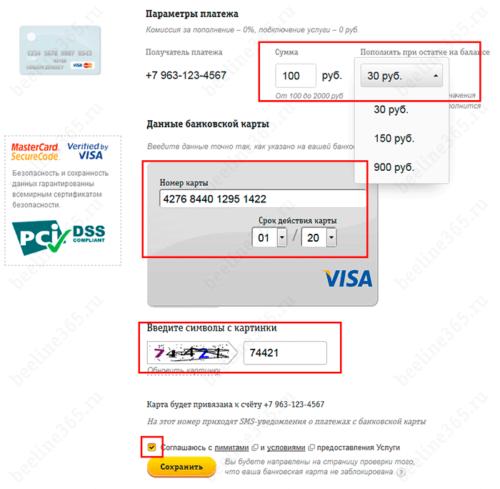 оплата с сайта билайн