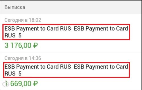 esb payment