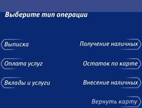 интерфейс банкомата втб