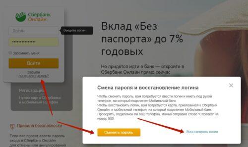 восстановление доступа к сбербанк онлайн