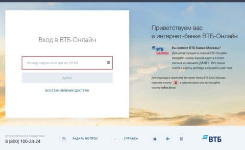 регистрация в втб онлайн