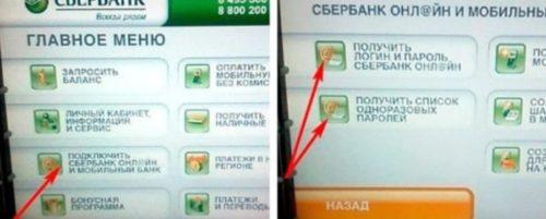 восстановление через банкомат