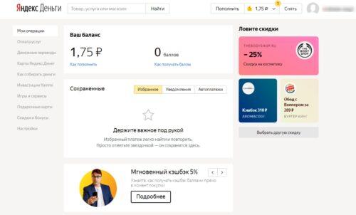 интерфейс яндекс деньги