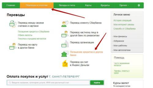 оплата кредита альфа банк через сбербанк онлайн 1