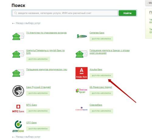 оплата кредита альфа банк через сбербанк онлайн 2