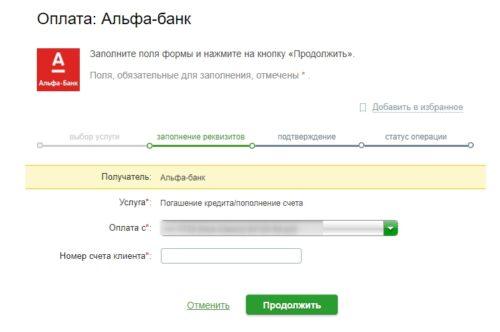 оплата кредита альфа банк через сбербанк онлайн 3