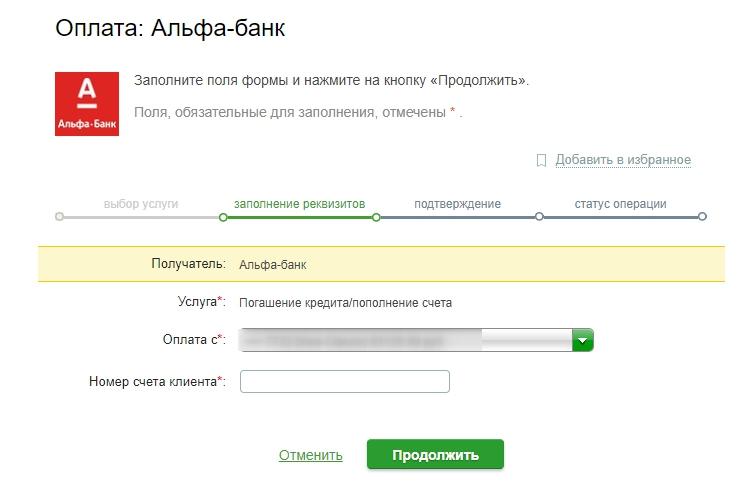 погашение кредита через сбербанк онлайн powerpoint бесплатно