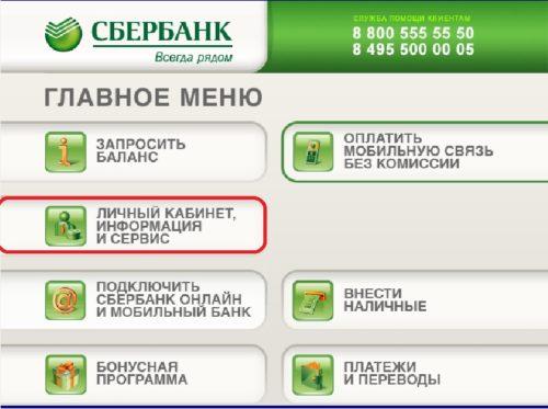 реквизиты в банкомате
