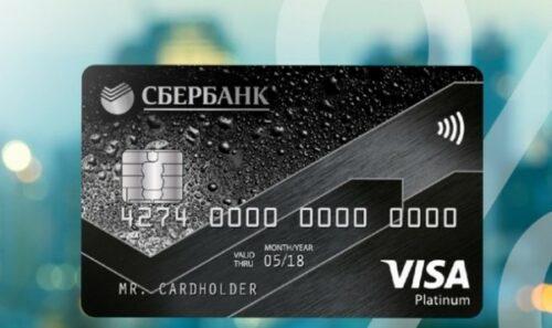 сбербанк виза платинум