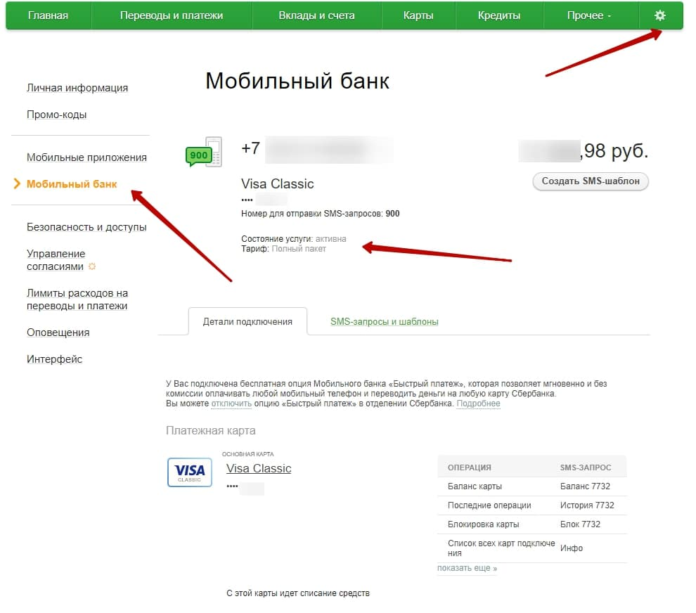 как узнать кредитную историю в сбербанке онлайн через телефон 900