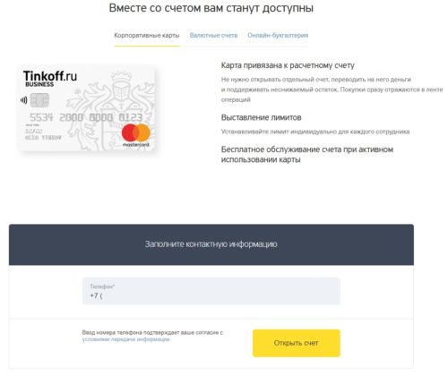 открытие расчетного счета для ип и ооо в банке тинькофф