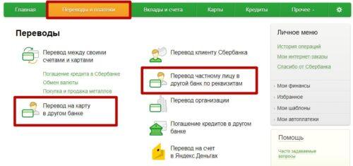 перевод с карты сбербанка в втб через сбербанк онлайн