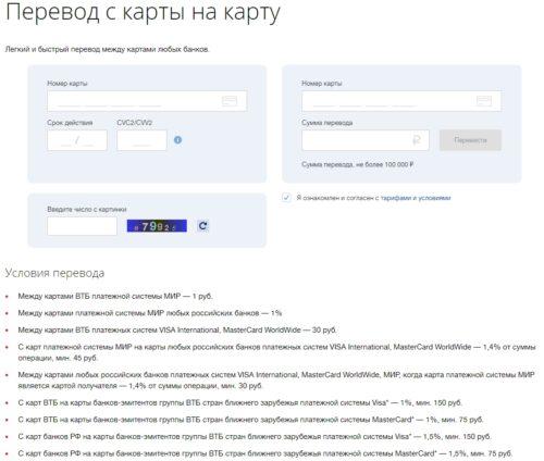 перевод с карты втб на карту сбербанка через интернет