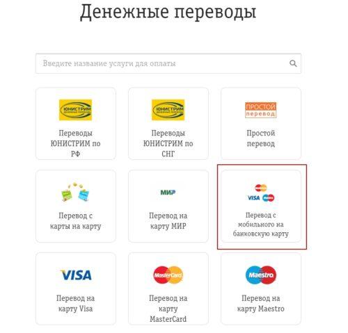 пополнение сбербанка со счета билайн