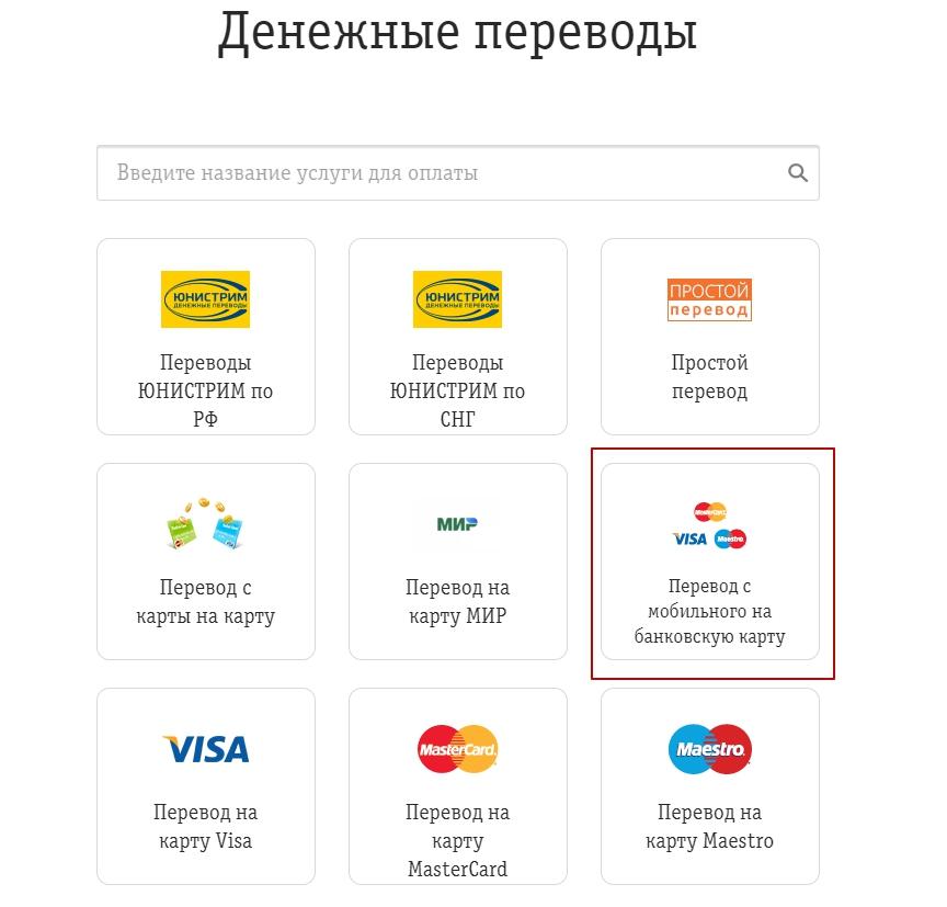 кредит билайн на карту сбербанка