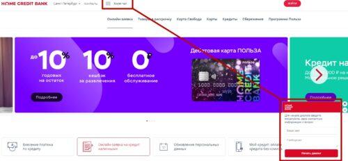 онлайн чат хоум кредит проверка задолженности по кредиту