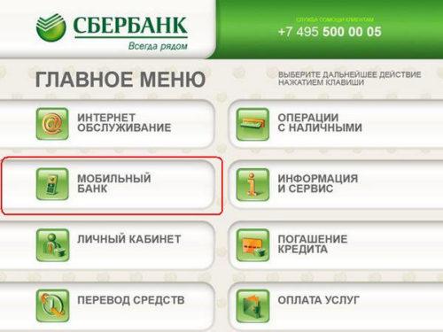 смена телефона в банкомате