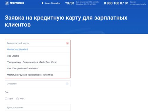 форма газпром заявка кредитная карта