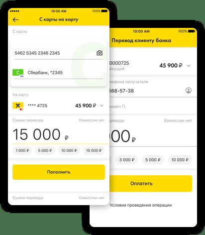 перевод на сбербанк через приложение