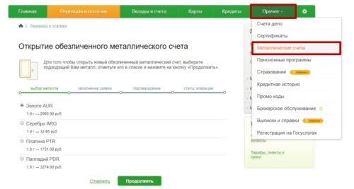 открытие металлического счета в сбербанк онлайн