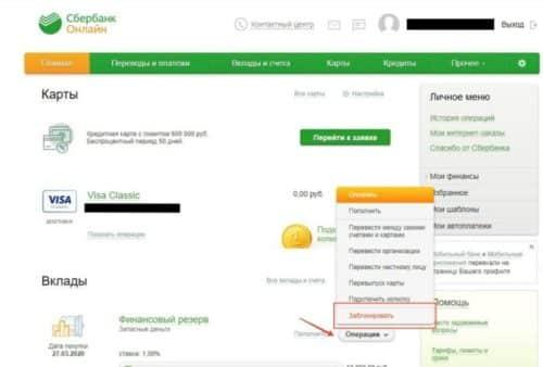 как заблокировать карту сбербанка онлайн 1