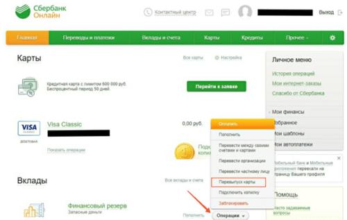 как заказать перевыпуск карты сбербанка онлайн