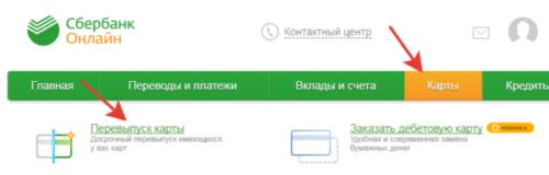 перевыпуск сбербанк онлайн 1